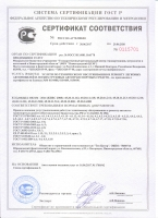 Сертификат ТЕХЦЕНТР